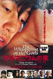 Gerumaniumu no yoru(2005) Poster - Movie Forum, Cast, Reviews
