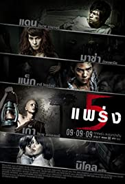 Ph0b1@ 2 (2009)