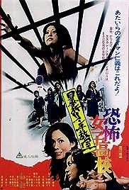 Kyôfu joshikôkô: bôkô rinchi kyôshitsu(1973) Poster - Movie Forum, Cast, Reviews