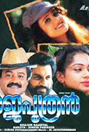 Rajaputhran Poster