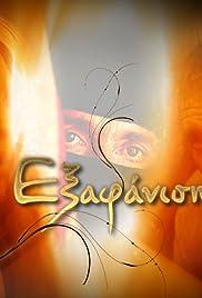 I exafanisi Poster