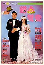 Choh dim yuen yeung Poster