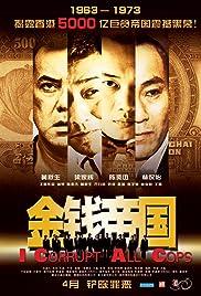 I Corrupt All Cops (2009)