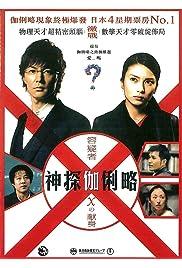 Watch Movie Suspect X (2008)