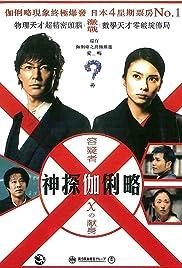 Yôgisha X no kenshin(2008) Poster - Movie Forum, Cast, Reviews