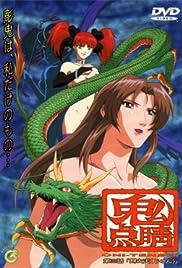 Oni-Tensei Poster