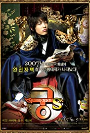 Goongs / Princess Hours 2