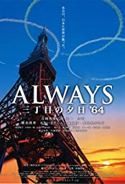 Always san chôme no yûhi '64 (2012) Poster - Movie Forum, Cast, Reviews
