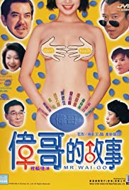 Wai Goh dik goo si Poster