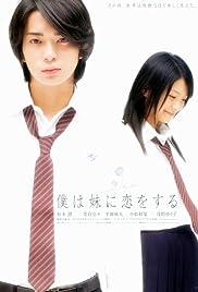 Boku wa imôto ni koi wo suru Poster