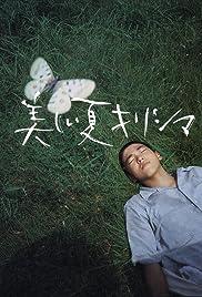 Utsukushii natsu kirishima Poster