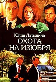 Okhota na izyubrya Poster