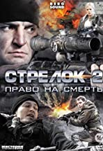 Strelok-2