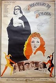 Lyubovyu za lyubov Poster