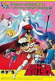 Saint Seiya: Evil Goddess Eris(1987) Poster - Movie Forum, Cast, Reviews