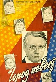 Gorod nevest Poster