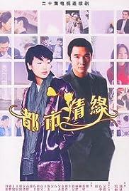 Jin qian ben se Poster