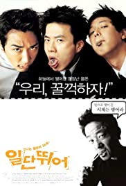Ildan dwieo(2002) Poster - Movie Forum, Cast, Reviews