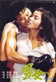 Nam yi nui Poster