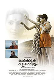 Orkkuka Vallappozhum Poster
