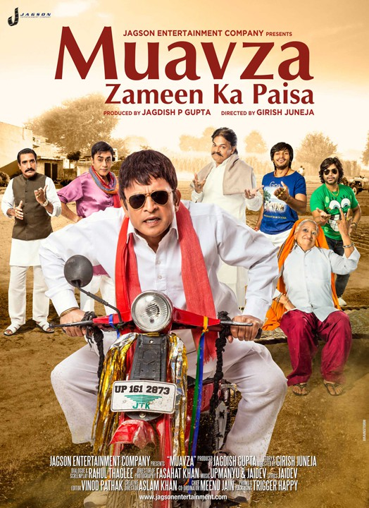 Muavza Movie Poster