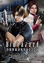 Resident Evil Degeneration(2008)