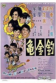 Diao jin gui Poster