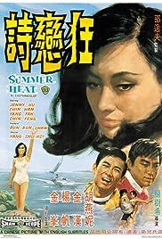 Kuang lian shi Poster