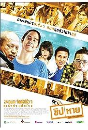 Nonton Film The Microchip (2011)