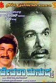 Devatha Manushya Poster