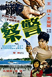 Jing cha Poster