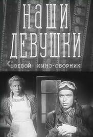 Boyevoy kinosbornik 13: Nashi devushki Poster