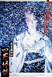 Chûshingura gaiden: Yotsuya kaidan(1994) Poster - Movie Forum, Cast, Reviews