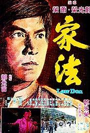 Jia fa Poster