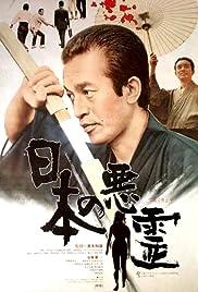 Nippon no akuryo Poster