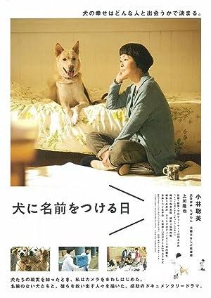 Inu ni namae wo tsukeru hi (2015)
