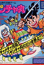 Kaiketsu Yanchamaru Poster