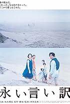 Image of Nagai iiwake