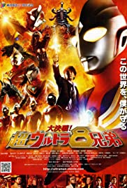 Superior Ultraman 8 Brothers Poster