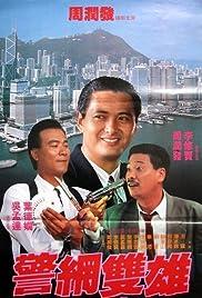 Jing wang shuang xiong Poster