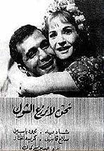 Nahnu La Nazraa Al-shok
