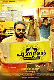 Punyalan 2 Malayalam DVDRip(2017)