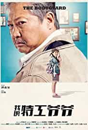 My Beloved Bodyguard 2016 BluRay 720p 1GB [Hindi DD 2.0 – Chinese 2.0] MKV