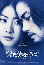 Reisei to jônetsu no aida (2001) Poster - Movie Forum, Cast, Reviews