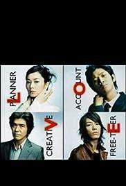 Kare wo watashi ni kudasai Poster
