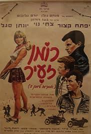 Roman Za'ir Poster