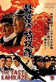 Saigo no tokkôtai Poster
