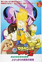 Image of Dragon Ball Z: Cooler's Revenge