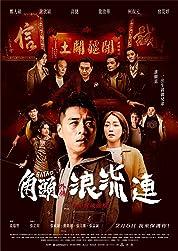 Gatao: The Last Stray (2021) poster