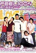 Image of Baak fan baak gam gaau 2003